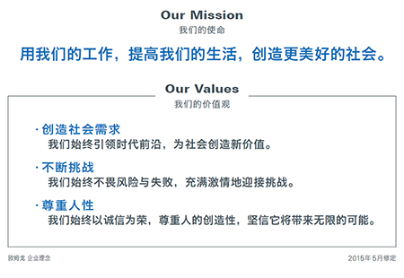 Our Mission / Our Values